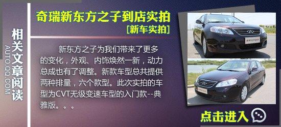 [新车实拍]长安逸动1.6L手动豪华型到店