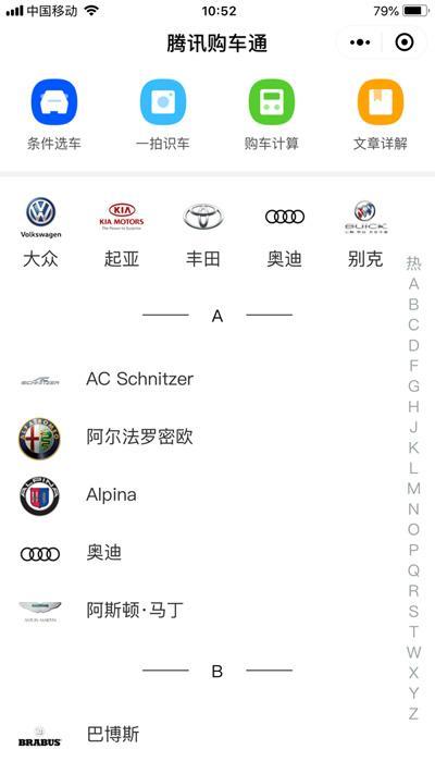 腾讯购车通小程序上线 微信中体验一站式购车