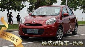 年度经济型轿车-东风日产玛驰
