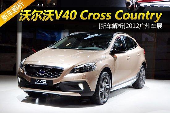 [新车解析]沃尔沃V40 Cross Country亮相