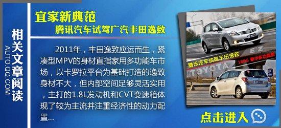 [国内车讯]逸致跨界版车型将亮相北京车展