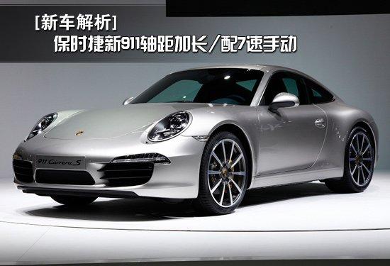 [新车解析]保时捷新911轴距加长/配7速手动