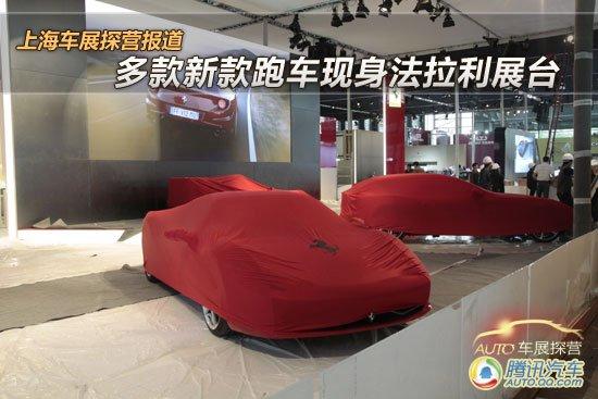 上海车展探营报道 多款新车现身法拉利展台