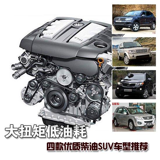 四款优质柴油SUV车型推荐 大扭矩低油耗高清图片
