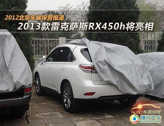 [北京车展探营]2013款雷克萨斯RX450h曝光