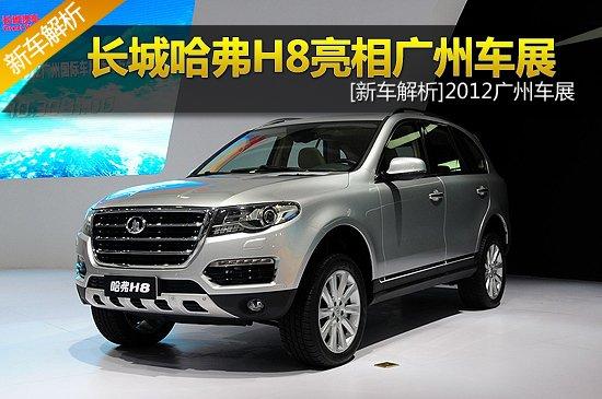 [新车解析]长城哈弗H8正式亮相广州车展