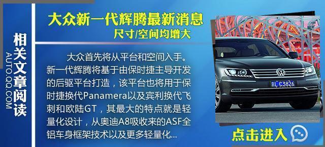 [海外车讯]大众CrossBlue 7座SUV即将量产