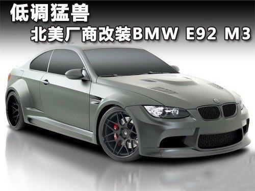 低调猛兽 北美厂商高性能改装BMW E92M3