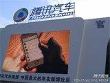 腾讯汽车户外大屏幕