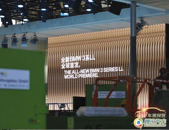 [北京车展探营]全新宝马3系加长即将首发