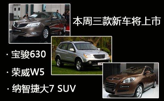 3款本周上市新车全解析 均为自主品牌车型