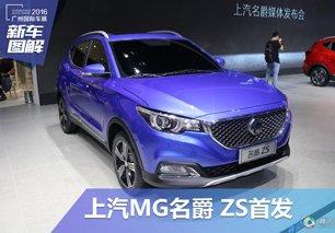 上汽MG 名爵ZS广州车展首发