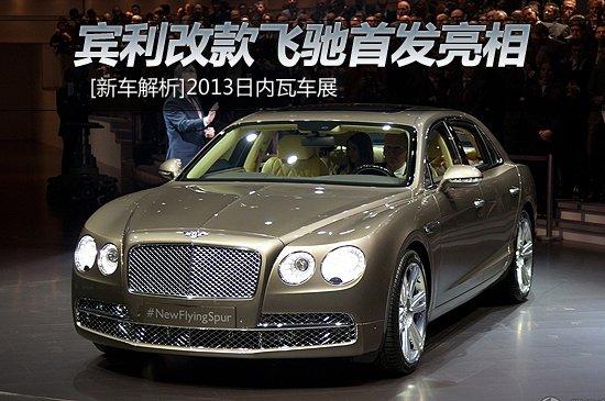 [新车解析]宾利改款飞驰日内瓦车展首发