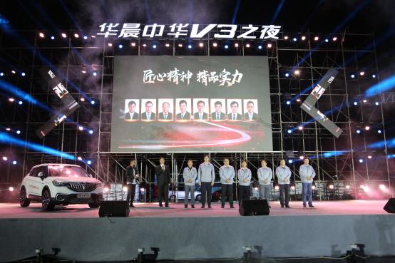 陈志朋助阵 华晨中华V3弯道王体验营揭幕