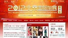 2012北京车展微博版