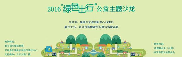 """2016""""绿色出行""""倡导绿色出行 践行可持续消费"""