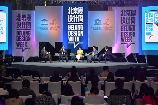 """北京国际设计周""""汽车设计年会""""今日举行"""