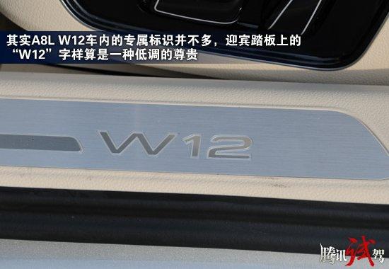 大器天成 腾讯汽车试驾奥迪全新A8L W12