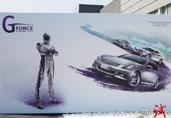 腾讯赛道体验英菲尼迪G37 体验驾控快感