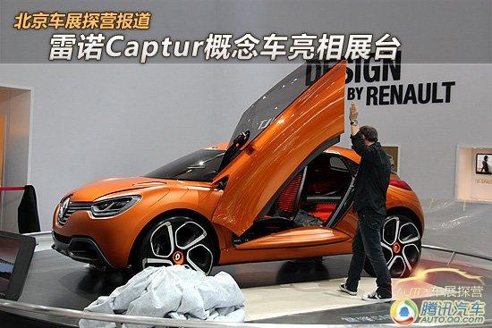 [北京车展探营]雷诺Captur概念车亮相展台