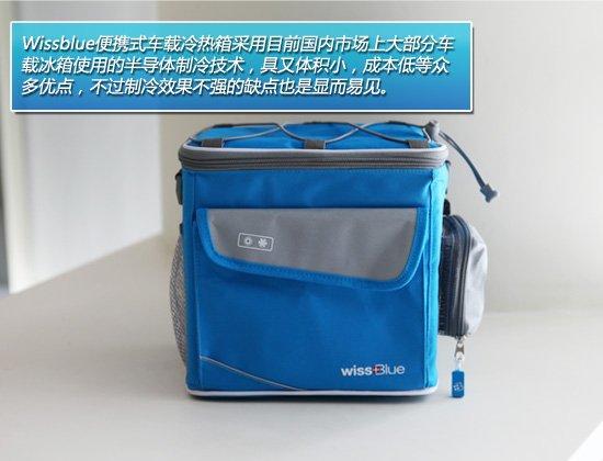 体验WissBlue车载冷热箱 密封性还可改善