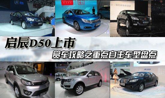 [车展导购]启辰D50上市 自主重点车型盘点