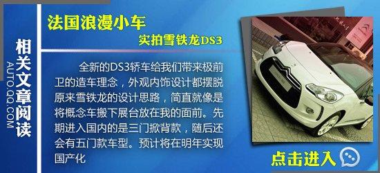 雪铁龙DS3将于8月上市 采用定制化服务