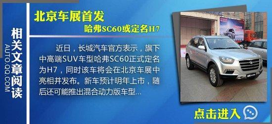 [新车上市]长城哈弗M4将于五月正式上市