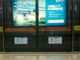 地铁里面也有腾讯微博广告