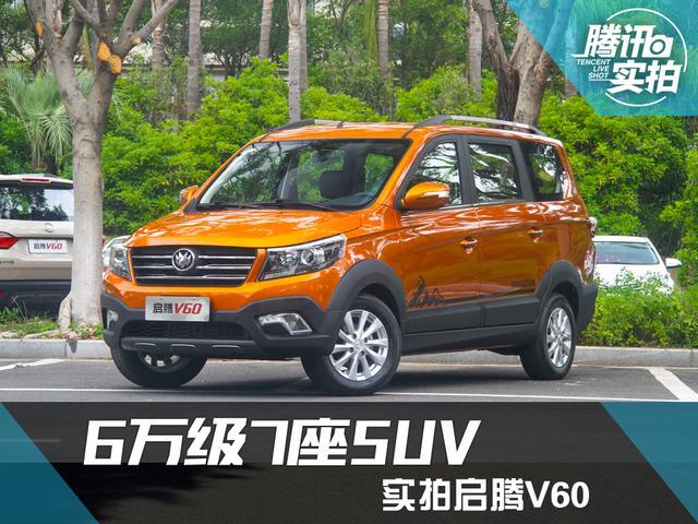 六万级7座级SUV新军 实拍福汽启腾V60