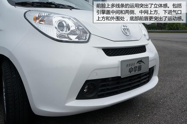 [新车实拍]华晨中华豚实拍 4万元居家小车
