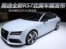 全新奥迪RS7