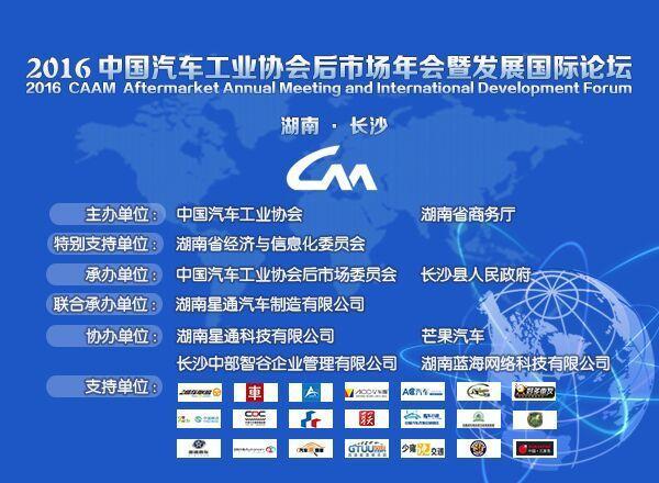 2016中国汽车工业协会后市场年会6月1日开幕