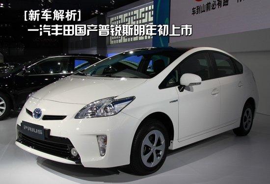 [新车解析]一汽丰田国产普锐斯明年初上市