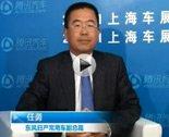 访东风日产副总裁 任勇