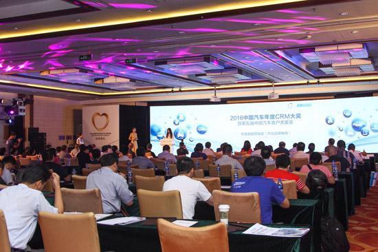 2016中国汽车CRM产业峰会在京举办