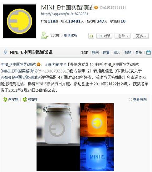 MINI E中国实路测试北京启程 微博互动有礼