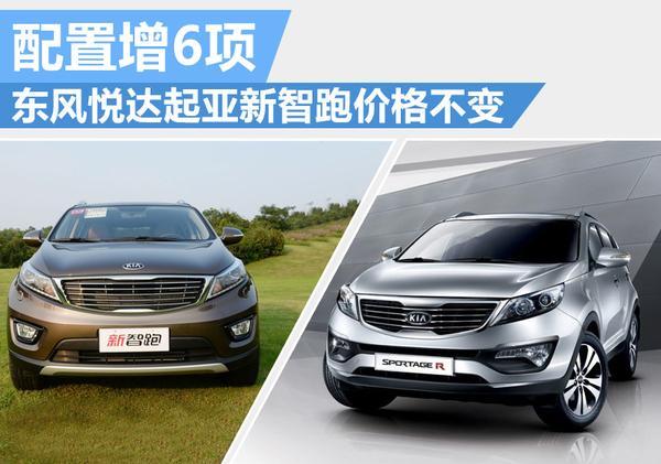 东风悦达起亚智跑新老对比 新车加量不加价(图1)