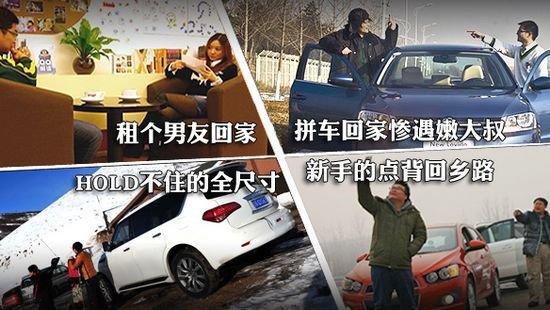 [腾讯任务特刊]2013新春巨献--车在�逋�
