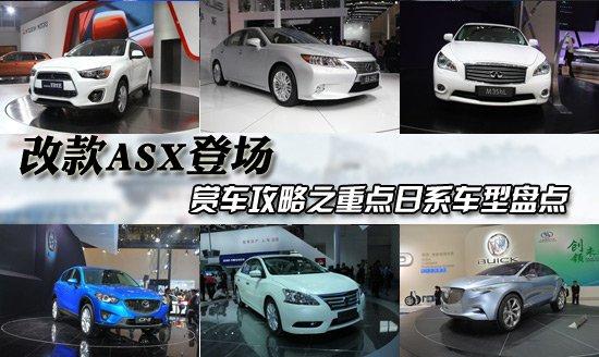 [车展导购]改款ASX登场 美系重点车型盘点