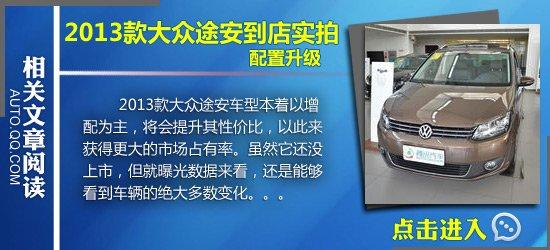 新佳乐对比新途安 家用MPV时尚派PK实用派