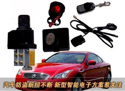 汽车防盗新招不断 新型智能电子方案惹关注
