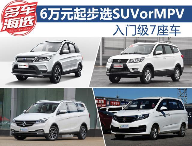 入门级7座车 6万元起步的SUV/MPV如何选 - yuhongbo555888 - yuhongbo555888的博客