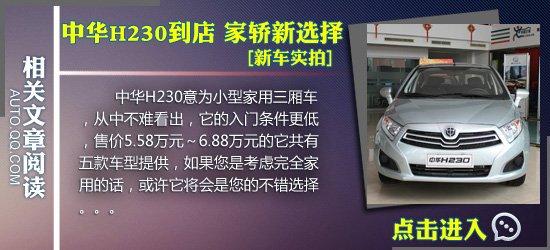 [新车实拍]广汽菲亚特菲翔到店 黑马潜质