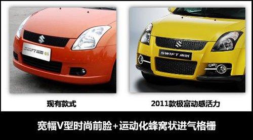 2011款雨燕官方图曝光 10月26日上市