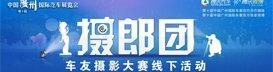 广州车展车友活动:摄郎团