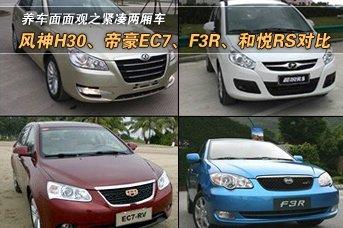 风神H30、帝豪EC7-RV、比亚迪F3R、和悦RS用车对比