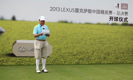 丰田汽车(中国)投资有限公司特别顾问服部悦雄先生开球仪式高清图片