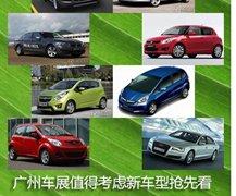 广州车展值得考虑新车型抢先看