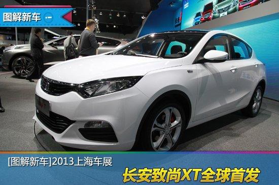[图解新车]外形设计更霸气 长安致尚XT首发
